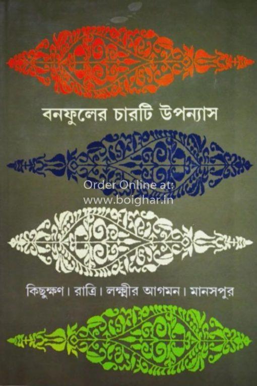 Bonofuler Charti Uponyas [Bonoful]