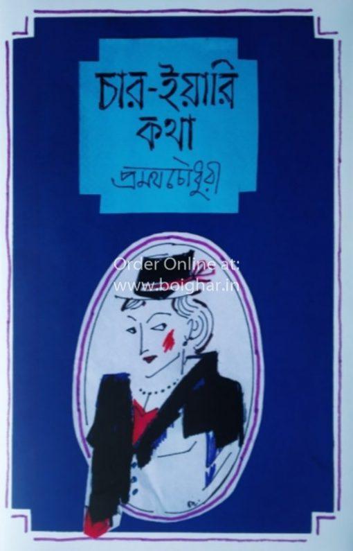 Char Yari Katha [Pramatha Chowdhury]