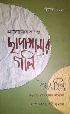 Chhapakhanar Goli [December 2020]