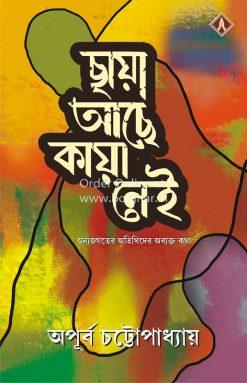 Chhaya Achhe Kaya Nei [Apurba Chattopadhyay]