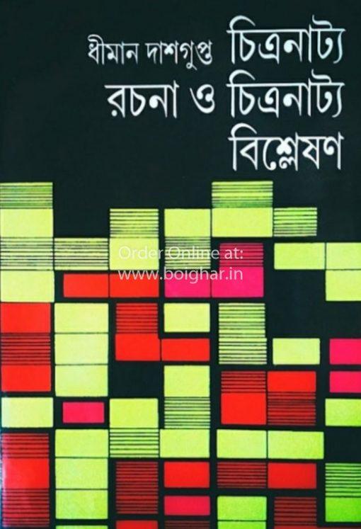 Chitranatya Rachana O Chitranatya Bishleshon [Dhiman Dasgupta