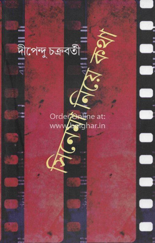 Cinema Niye Katha [Dipendu Chakraborty]