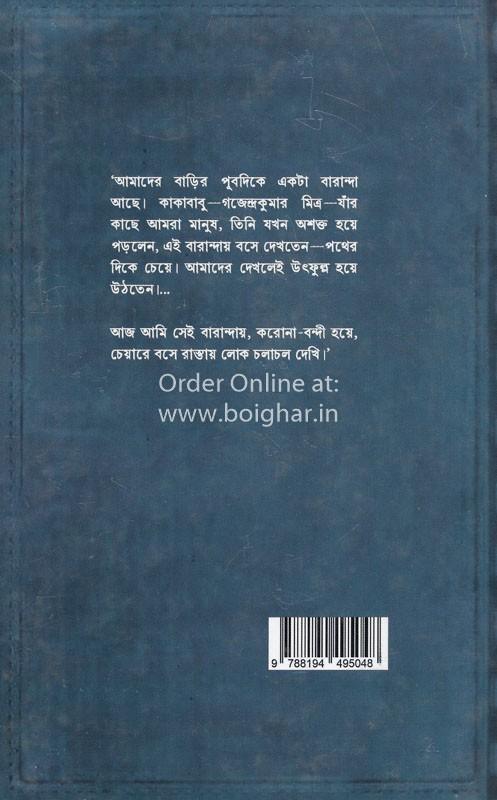 Coronar Diary [Sabitendranath Roy]