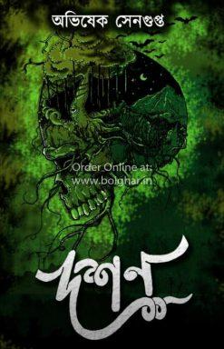 Dashon [Abhishek Sengupta]