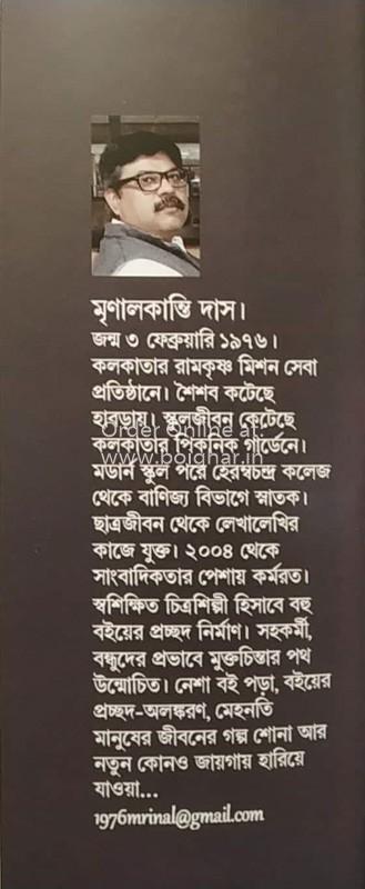 Dawooder Khonje [Mrinal Kanti Das]