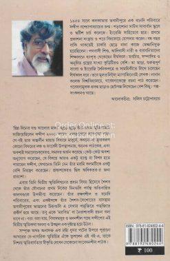Dhusar Pot Purano Akhor [Sandip Bandopadhyay]
