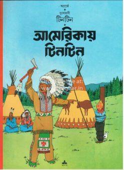 Dusahosi Tintin-Americai Tintin [Herge]