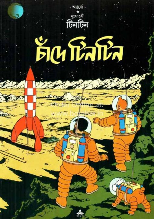 Dusahosi Tintin-Chande Tintin [Herge]