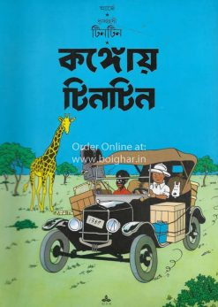 Dusahosi Tintin-Congoi Tintin [Herge]