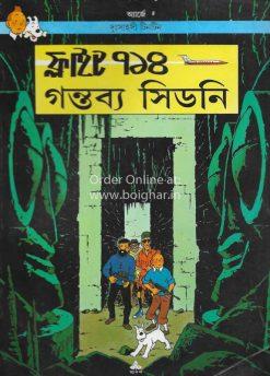 Dusahosi Tintin-Flight 714 Gantabya Sidney[Herge]