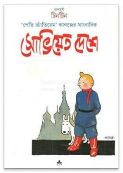 Dusahosi Tintin-Soviet Deshe Tintin[Herge]