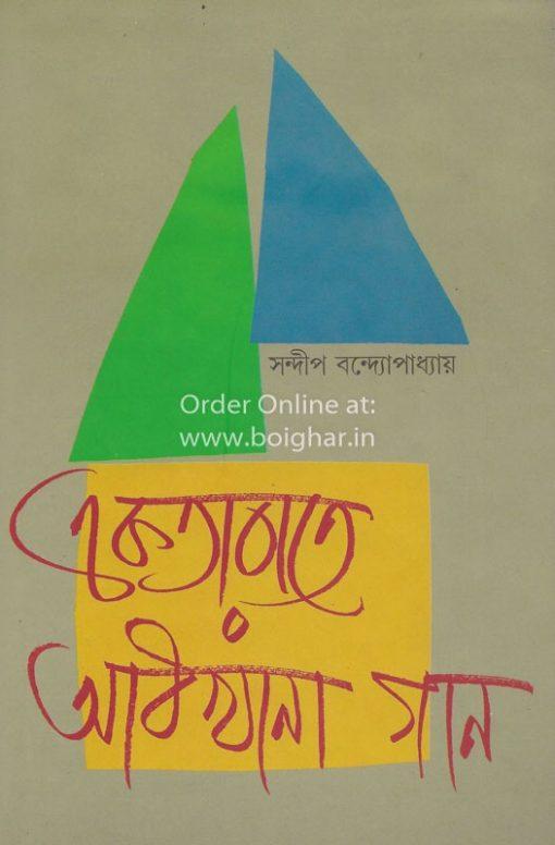 Ek Tarate Adhkhana Gaan [Sandip Bandopadhyay]
