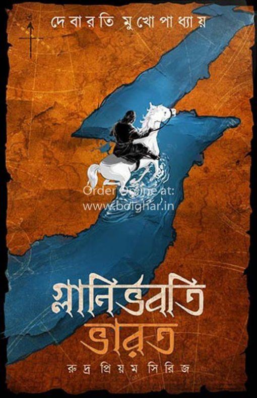 Glanibhabati Bharat [Debarati Mukhopadhyay]