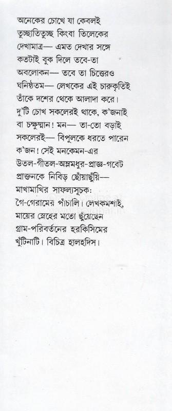 Goi Geramer Panchali [Ansaruddin]