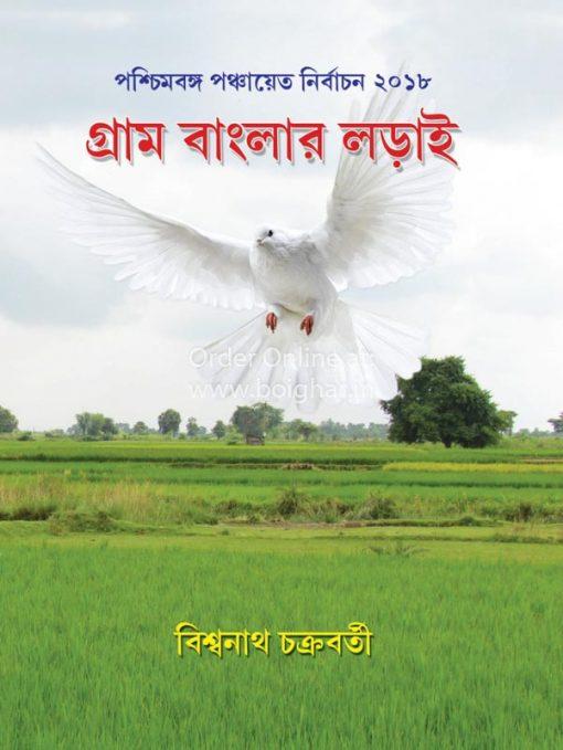 Gram Banglar Lorai [Biswanath Chakraborty]