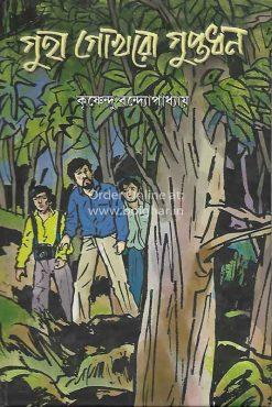 Guha Gokhro Guptadhan [Krishnendu Bandopadhyay]