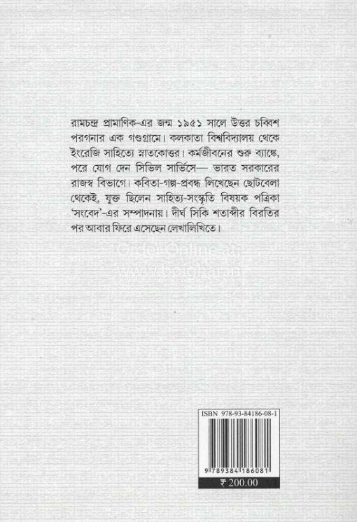 Hathak Darpan [Ramchandra Pramanik]