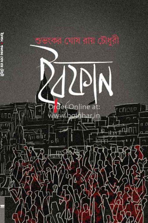 Irfan [Suvankar Ghosh Roy Chowdhury]