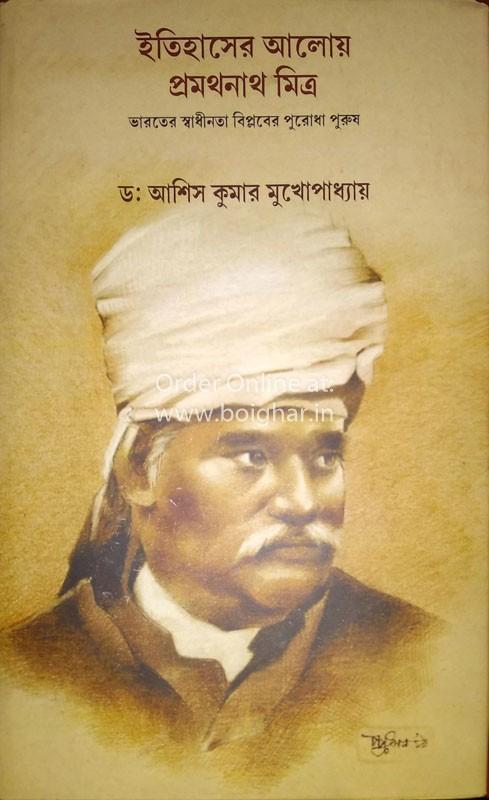 Itihaser Aloy Pramathanath Mitra [Dr Asish Kumar Mukhopadhyay] (1)