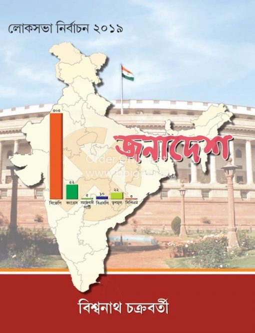 Janadesh [Biswanath Chakraborty]