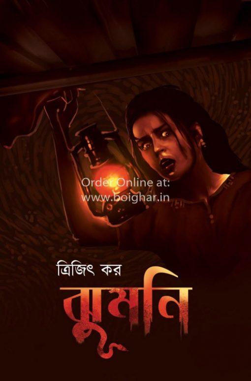 Jhumni [Trijit Kar]