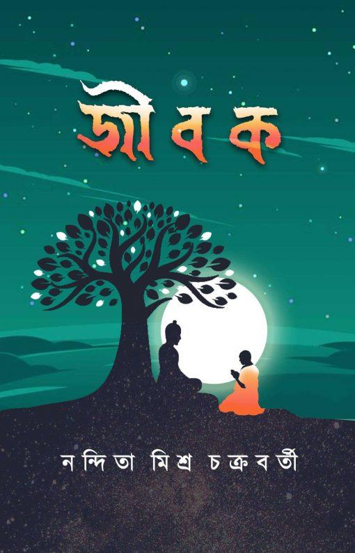 Jibak [Nandita Mishra Chakraborty]