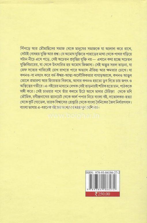 Juktibadir Mormokatha [Debasish Bhattacharya]