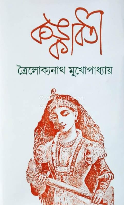 Kankaboti [Troilokyanath Mukhopadhyay]