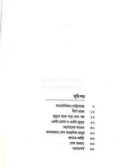 Mahajaner Ayna [Nabarun Bhattacharya]