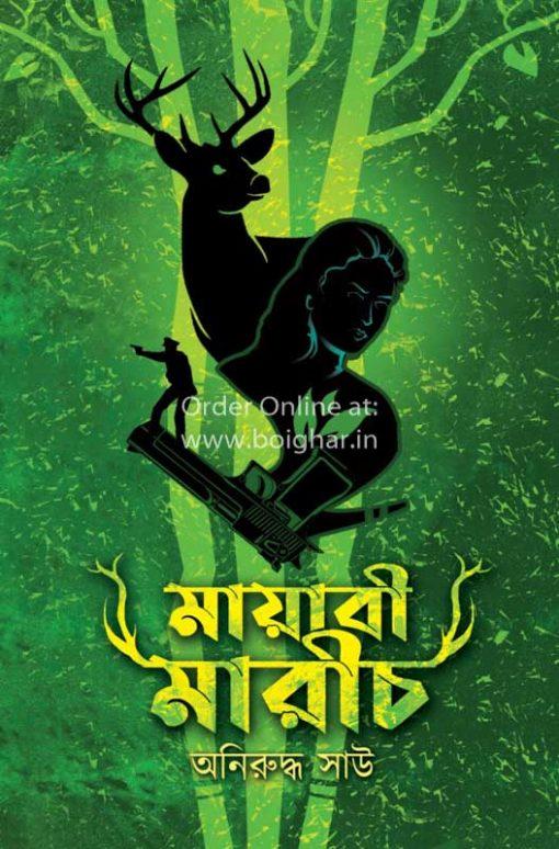 Mayabi Marich [Aniruddha Sau]