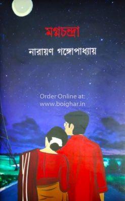 Mognochandra [Narayan Gangopadhyay]