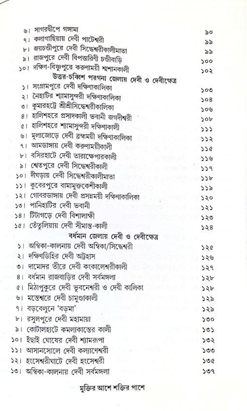 Muktir Aashe Shakti Pashe [Satyaranjan Das]