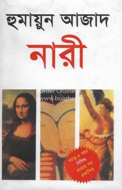 Nari [Humayun Azad]