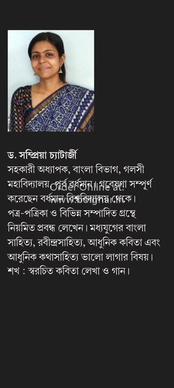 Nibandhane Nabaneeta O Onyanyo Prabandha [Sampriya Chatterjee and Arindrajit Banerjee]