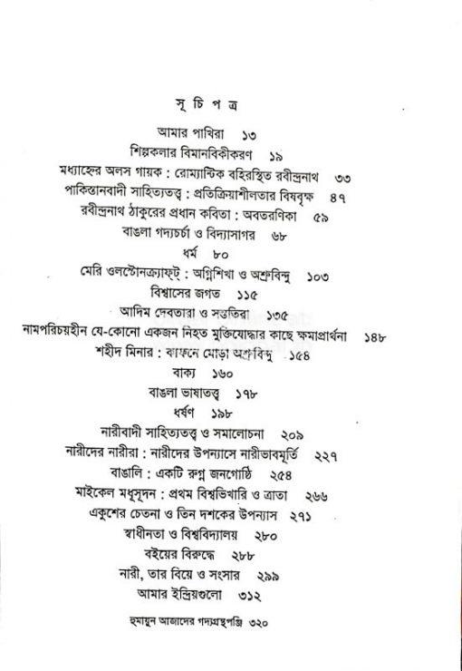 Nirbachito Prabandha [Humayun Azad]