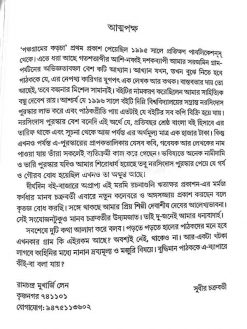 Panchagramer Korcha [Sudhir Chakraborty]