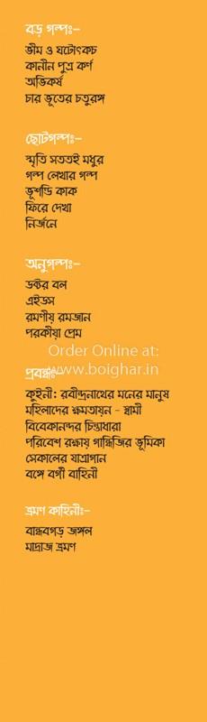 Paanch Misheli [Dilip Dutta]