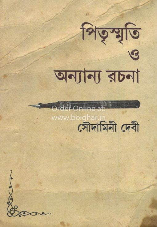 Pitrismriti O Onyanyo Rachana [Soudamini Devi]