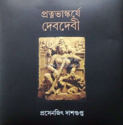 Protnobhaskorje Devdevi [Prosenjit Dasgupta]