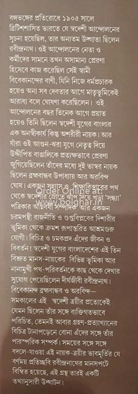 Rabindra Bikkhone Tin Swadeshi Nayok [Alokranjan Basuchowdhury]