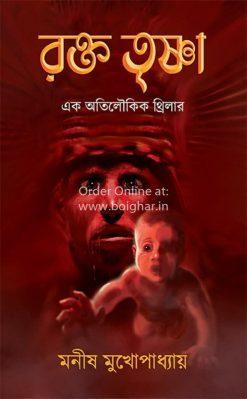 Rokto Trishna [Manish Mukhopadhyay]