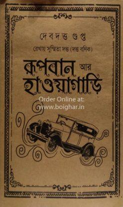 Rupaban Aar Hawagari [Debdutta Gupta]