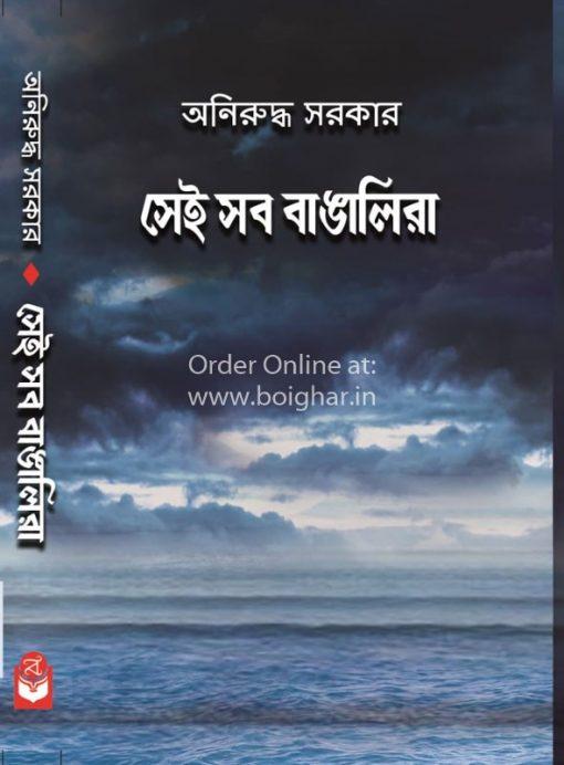 Sei Sob Bangalira [Aniruddha Sarkar]