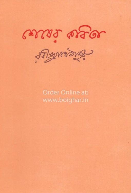 Sesher Kobita [Rabindranath Tagore]