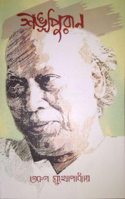 Shankhapuran[Tarun Mukhopadhyay]