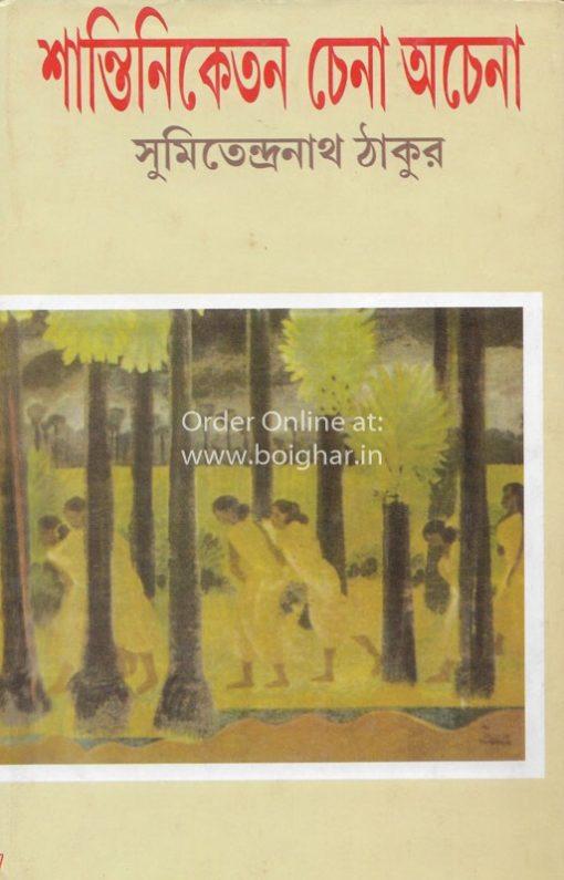 Shantiniketane Chena Achena [Samitendranath Thakur]