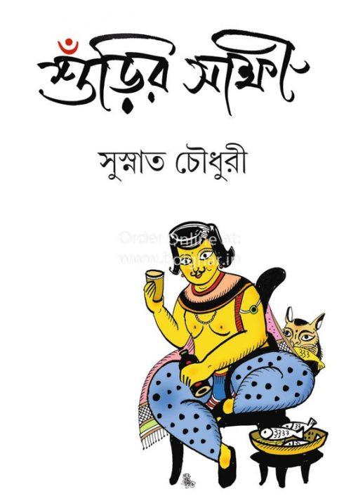 Shurir Sakkhi [Susnato Chowdhury]
