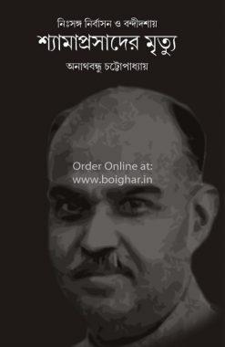 Shyamaprasader Mrityu [Anathbandhu Chattopadhyay]