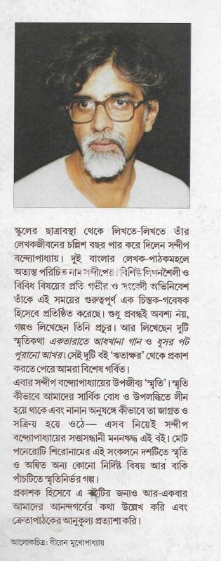 Smritir Rajye Prithibi Golpomoy [Sandip Bandopadhyay]