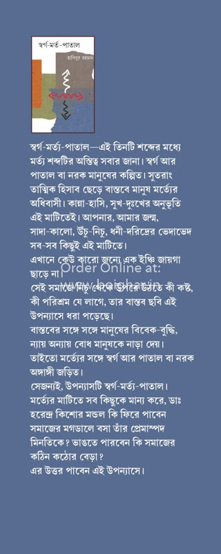 Swarga Marta Patal [Habibur Rahman]